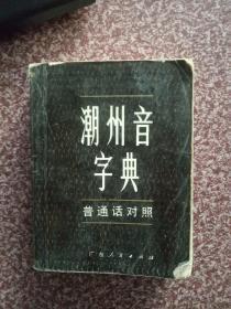 潮州音字典   普通话对照   1983年修订(黑色皮)