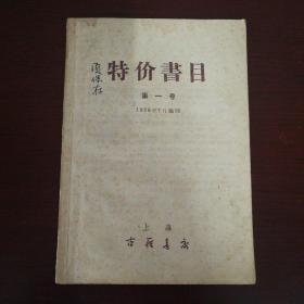 上海古籍书店特价书目  第一号