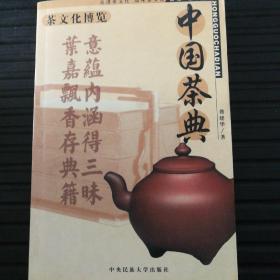 茶文化博览系列:中国茶典