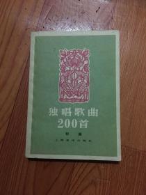 独唱歌曲200首 初编