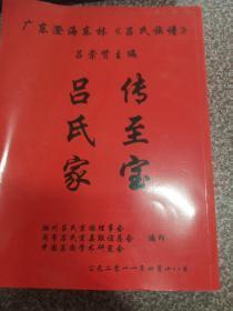 广东澄海东林《吕氏族谱》