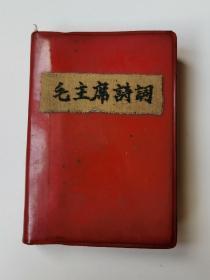 1969年江西省军区《毛主席诗词》,72开,书内有大量精美毛主席照片和各个革命圣地风景插图,以及林彪题词保存完好,书内一诗一墨迹一图画,既欣赏了脍炙人口的诗词和独特的毛体书法,又欣赏了丰富多彩的插图,是一本非常少见的毛主席诗词版本。