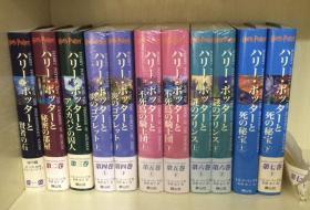 Harry Potter哈利波特日文版日本版日语版