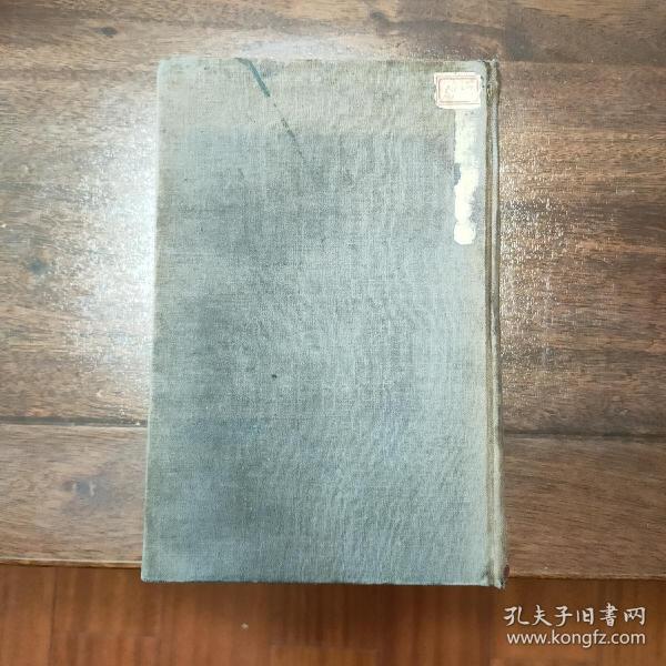 中国古今地名大辞典,民国19年10月初版。8CM巨厚,小16开,硬精装。品好