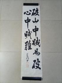侵华日军南京大屠杀主凶、日本陆军中将、114师团长官、末松茂治 书法一件