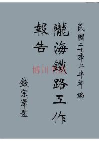 【复印件】陇海铁路工作报告