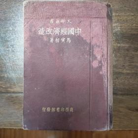 中国经济改造,马寅初著作,民国1924年版。巨厚,内容广泛深刻,大量共产党土地革命内容,含批判性。小16开,硬精装。品好