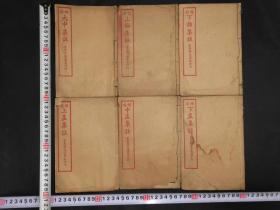 少见伪满洲国地区印刷古籍,六本每页后面都有康德年款,字体优美且大。《大学》《中庸》《论语》《孟子》四书一套石印本六本全,书号299号