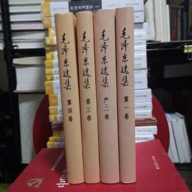 毛泽东选集  精装全四卷(第一、二、三、四卷)