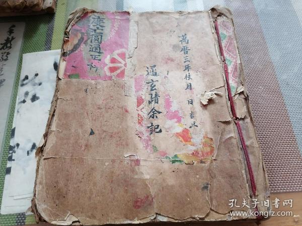 清乾隆《度亡圆通正科》手抄本一册,尺寸大,42筒子页。佛教题材。