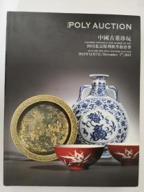 保利(北京)2012秋季拍卖会:中国古董珍玩