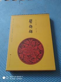 髹饰录(有涵套)王世襄著  品很好   2004年1版1印