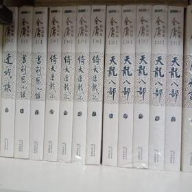 金庸作品集(朗声旧版)1-36册全