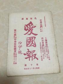 民国12年9月15日,上海、香港中华圣教总会,孔圣万岁《爱国报》第10期
