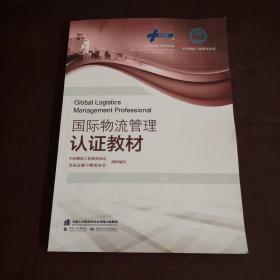国际物流管理认证教材