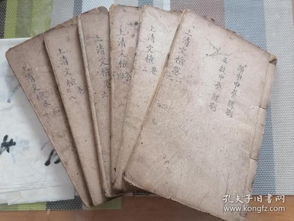 """《灵宝文检》《心香妙语》全书10册2种全,分别为《心香妙语》和《灵宝文检》,小开清刻本,品相上佳,字口清晰,印刷精良,内有大量道符及人物图。《灵宝文检》和《心香妙语》是道教疏文的集大成,是专门涉及写""""疏文""""的书籍,在这两书疏文序中则知疏文起因。"""