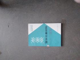 固体抗摩材料  中国科学院兰州化学物理研究所
