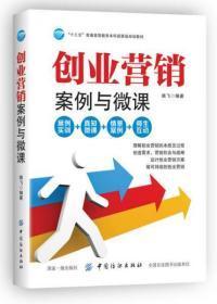 正版二手 创业营销:案例与微课 姚飞 中国纺织出版社 9787518037766