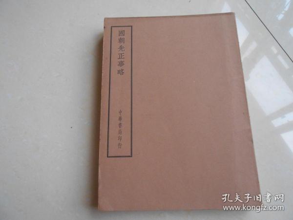 民国中华书局出版,16开,四部备要(国朝先正事略)