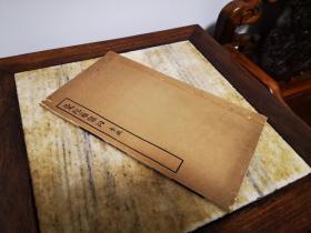 曼陀罗寱词 1924年商务印书馆排印本 沈曾植词集