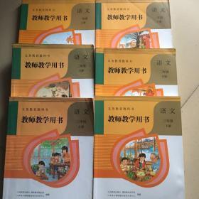 部编版小学语文 教师教学用书 全套6本 123年级上下册 无光盘