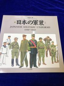 日本の军装1930~1945    日文      中西 立太、大日本絵画、2007年