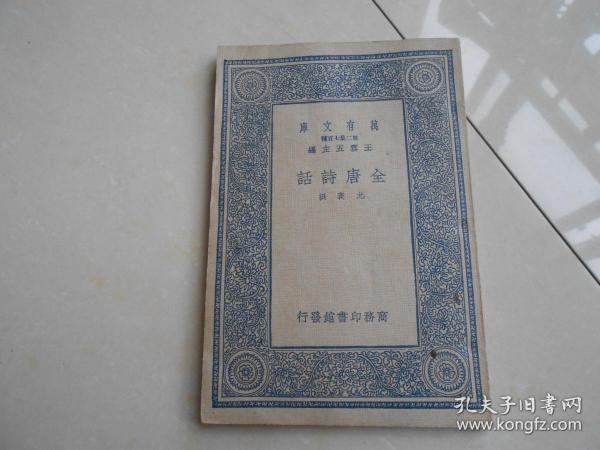 民国二十六年(全唐诗话)
