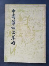 中国疆域沿革略(民国原版平装书)
