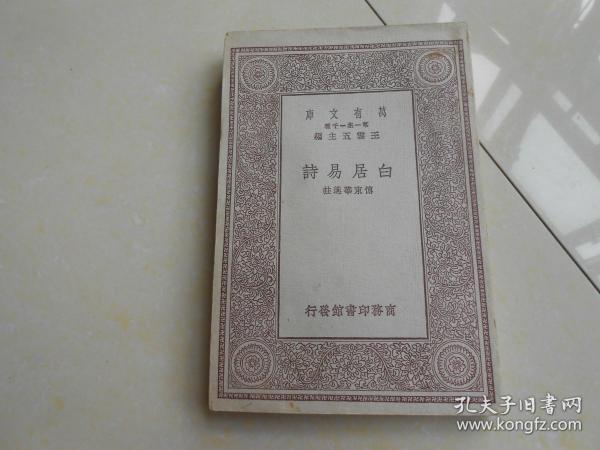 民国十九年(白居易诗)