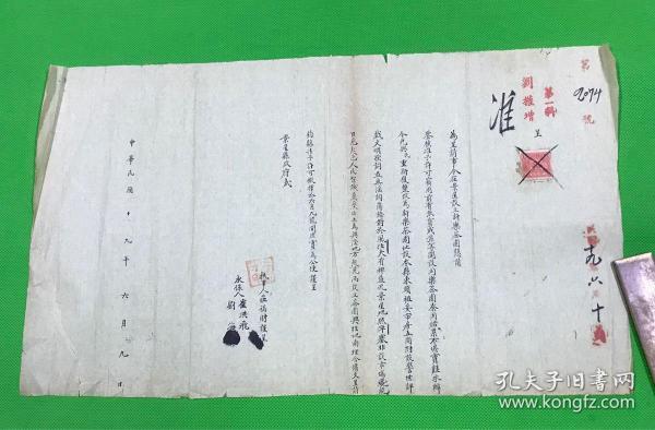 民国19年  黑龙江 景星县 地方资料 关于恳请设立新乐茶园  毛笔书写  呈文一份   27.2*47cm