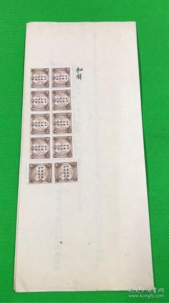 民国16年 东省特别区 珍贵资料 带十张印花税票的 毛笔书写 和解书 一份  因丢衣服引起....   27.2*60cm