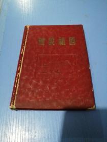 建设祖国笔记本(五十年代)