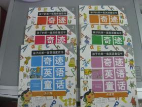 奇迹英语童话 一套6册【韩国BOOKaBOOKa英语资讯研究所Gilbut儿童英语组编 只6册书】