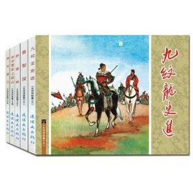水浒连环画 全套26册
