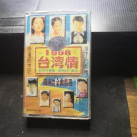 96台湾情  闽南语金曲精选   磁带