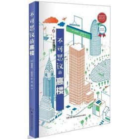 未来建筑家:不可思议的高楼