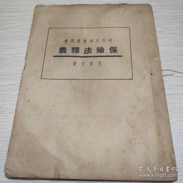 保险法释义,现行法律释义丛书,竖版,王校丈著,中华民国26年1月,请仔细看图片
