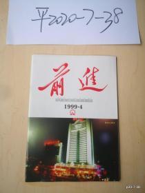 前进1999年第4期 舞龙大酒店