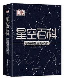 DK星空百科:宇宙和星座的秘密
