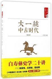 大一统·中古时代·秦汉