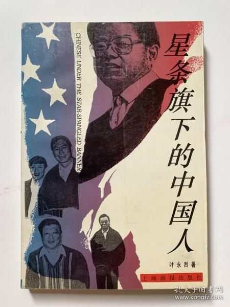 已逝著名作家,小说家叶永烈签名本《星条旗下的中国人》,保真。