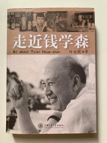 已逝著名作家,小说家叶永烈签名本《走近钱学森》,保真。
