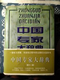 中国专家大辞典.11