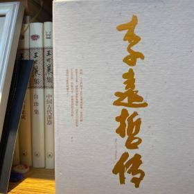 1986年诺贝尔化学奖得主、中央研究院院长、美国人文与科学院、美国国家科学院以及德国哥廷根科学院等院士 李远哲(Yuan Tseh Lee,1936-)签赠长题词一件,赠国内知名大藏家,极珍罕