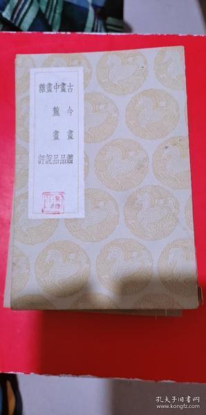 古今画鉴 画品 中麓画品 画说 杂评  中华民国二十六年初版