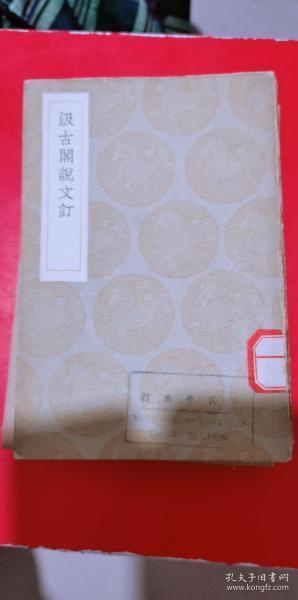 汲古阁说文订 中华民国二十五年初版
