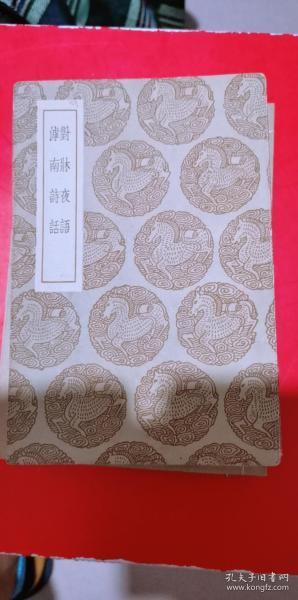 对床夜话 滹南诗话  中华民国三十六年初版