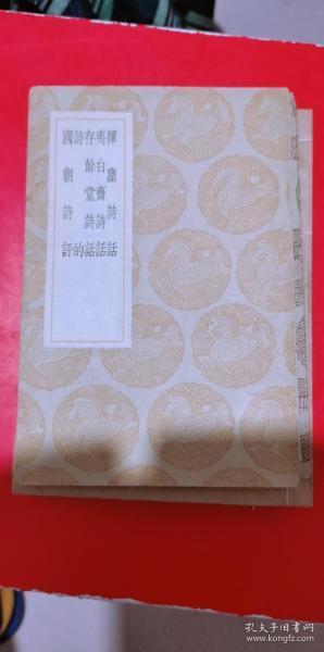 挥尘诗话 夷白斋诗话 存余堂诗话 诗的 国朝诗评 中华民国二十五年初版