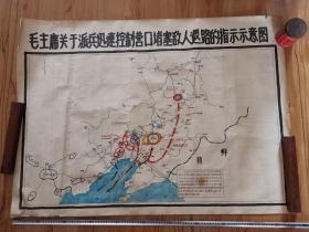 全开手绘、毛主席关于派兵控制营口堵塞敌人退路的指示示意图大挂图