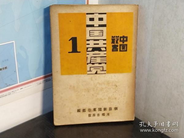 红色收藏《中国共产党》 1946年出版 日文